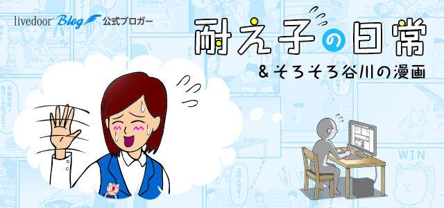 319-耐え子の日常&そろそろ谷川の漫画-SP