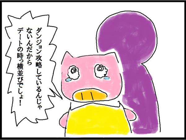 【奇行】10.ここはダンジョンではない