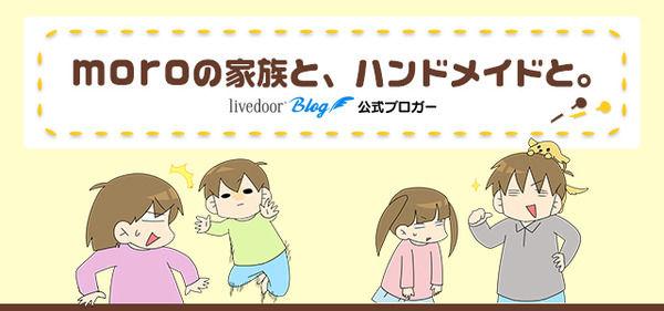 01-01-moroの家族と、ハンドメイドと。-SP