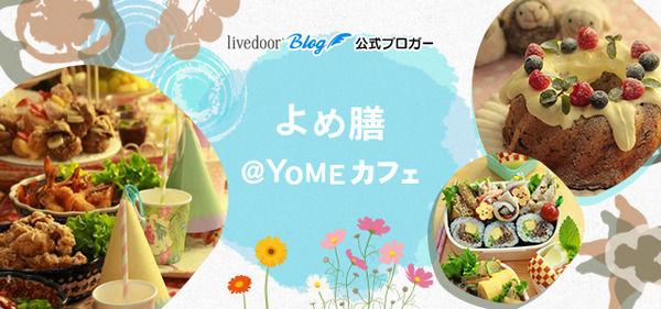 よめ膳YOMEカフェ