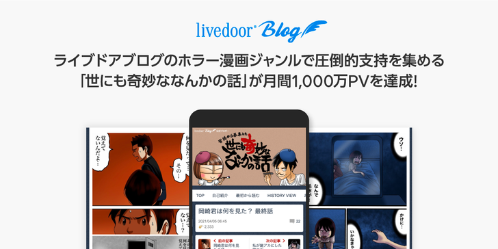 livedoorblogmain0526