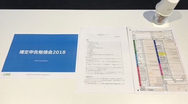 20180219確定申告勉強会_180222_0004