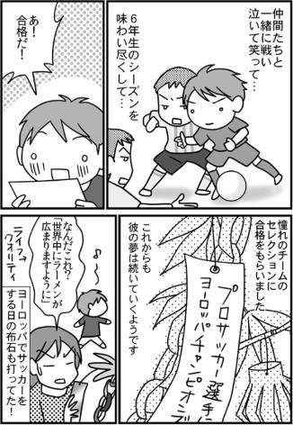tikuwa_soccer