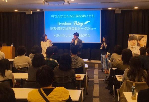 20181022歌川さん読者試写会_181102_0012