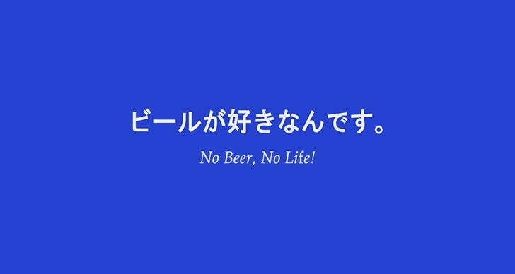 ビールが好きなんです。_style