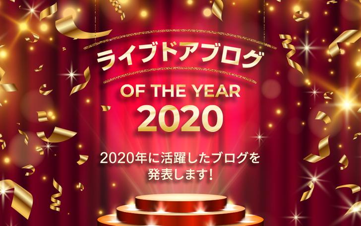 ライブドアブログ OF THE YEAR 2020