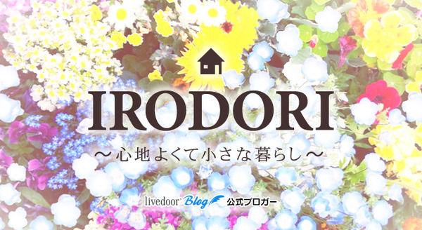IRODORI~心地よくて小さな暮らし~