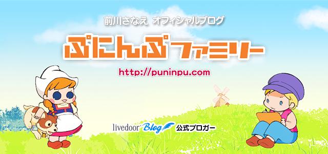 ぷにんぷファミリー 前川さなえオフィシャルブログ
