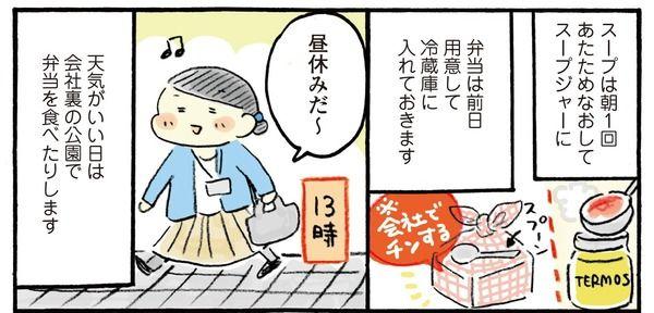 四季の野菜レシピ_サンプルカット3