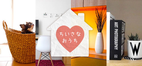 02_chiisanaouchi