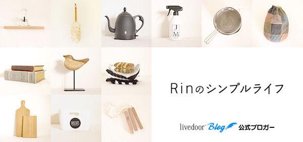 Rinのシンプルライフ