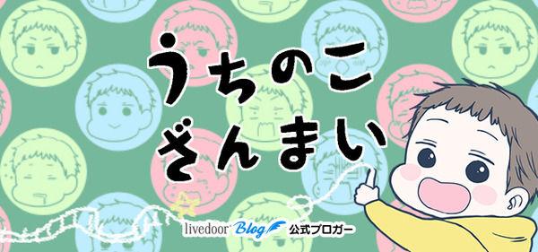 公式ロゴあり_01-01-うちのこざんまい-SP