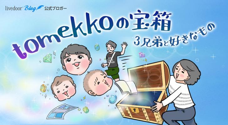 01-01-tomekkoの宝箱ー3兄弟と好きなもの-SP