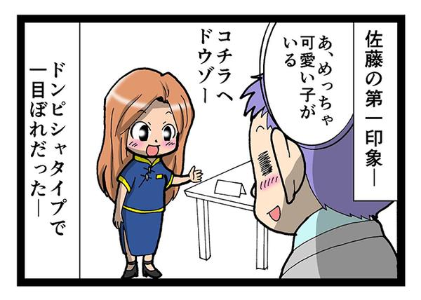 4コマ727 馴初め編1-1