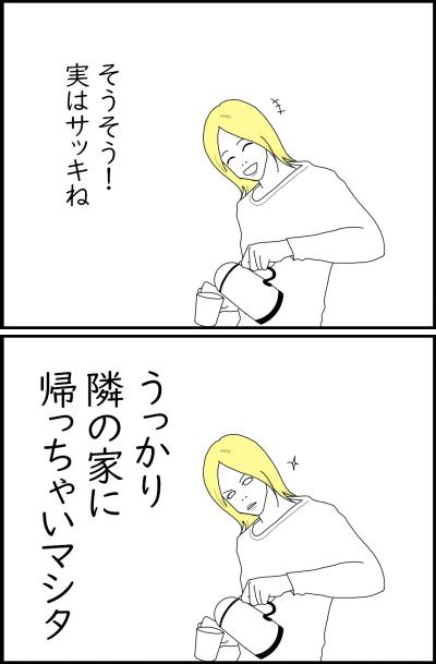 noname-down