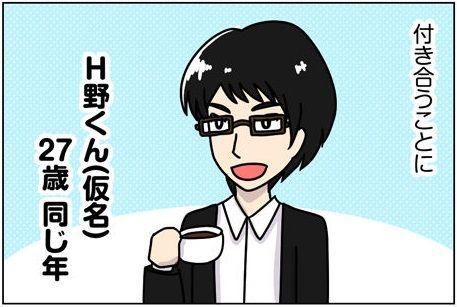 【婚活漫画】95話-3 H野くんとの出会い