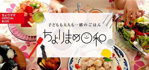 0325chori-kuroji