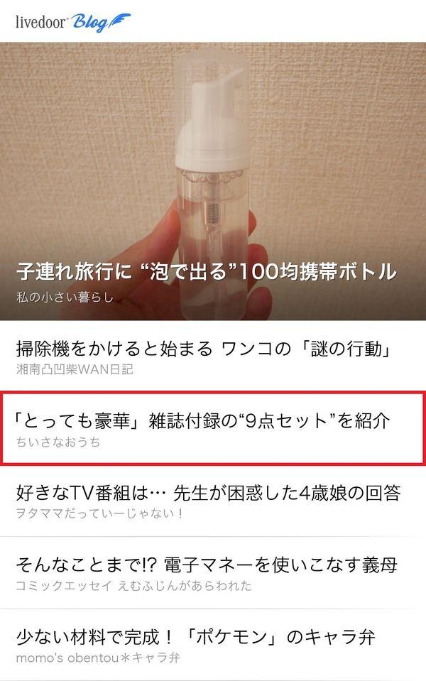 """「とっても豪華」雑誌付録の""""9点セット""""を紹介"""
