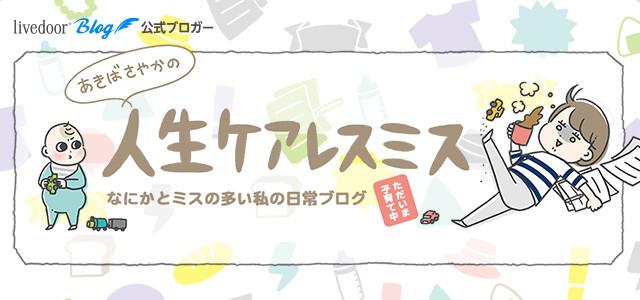 345-01-あきばさやかの人生ケアレスミス-SP