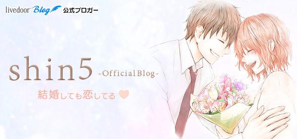 shin5 Official Blog 結婚しても恋してる
