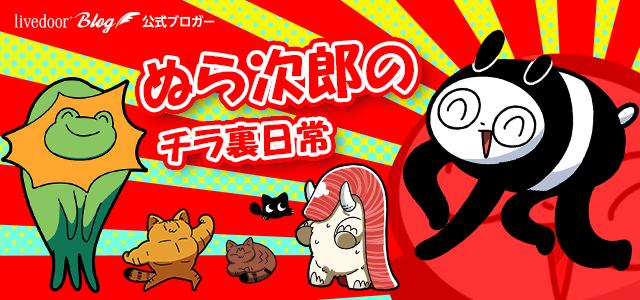 351-01-ぬら次郎のチラ裏日常-SP