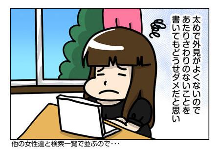 【婚活漫画】25~28話 ネット婚活のプロフィール登録