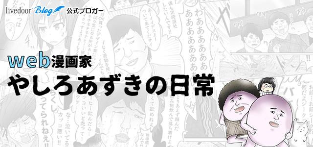 01-01-web漫画家やしろあずきの日常-SP