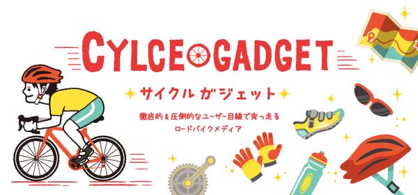 01_cyclegagdget