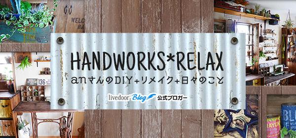 01-01-HANDWORKS*RELAX-SP-Aa01-160830
