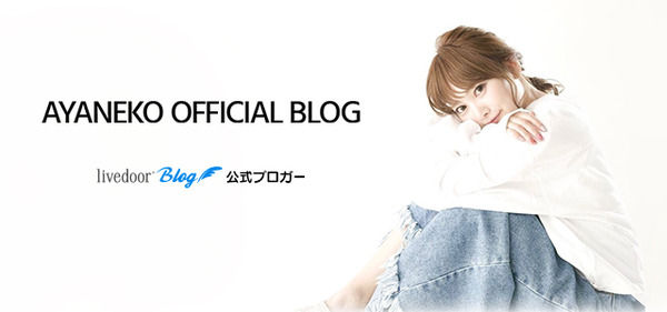 AYANEKO OFFICIAL BLOG