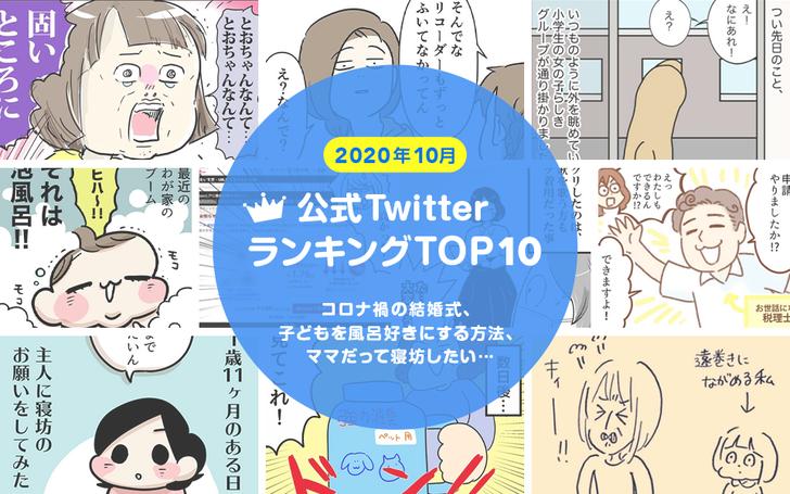 公式Twitter人気ランキングTOP10【2020年10月】