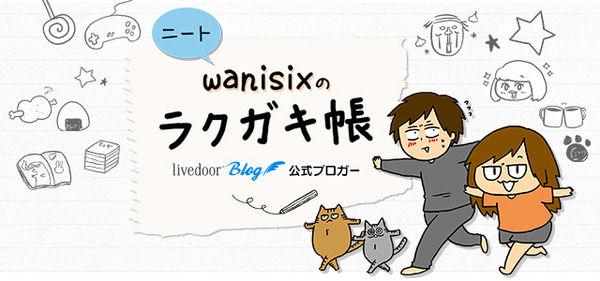 ニートwanisixのラクガキ帳