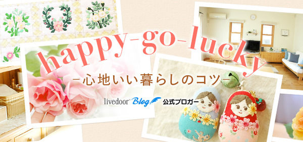 happy-go-lucky -心地いい暮らしのコツ-
