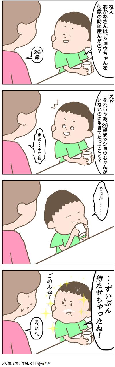 4koma2
