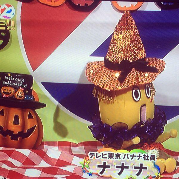 Halloween仕様のナナナ Halloween仕様のナナナ、めちゃくちゃ可愛ぃぞо(ж>▽<