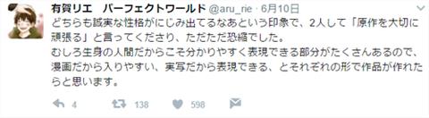 有賀リエツイート2