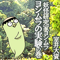 livedoor 夏特集2007に『妖怪研...