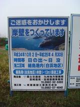 細島港工事 (1)