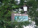 国見ヶ丘・槵觸神社 (4)