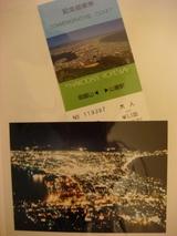 北海道 014