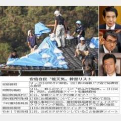台風被害はそっちのけ 安倍自民無能幹部の呆れた実態