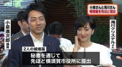 小泉進次郎議員と滝川クリステルさん 秘書通じ婚姻届を提出