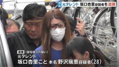 坂口杏里 ホスト男性宅への住居侵入で2度目の逮捕