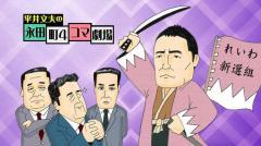 山本太郎がブレイクしたら安倍首相は年内解散する