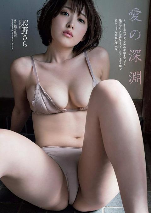 sara-oshino14_1