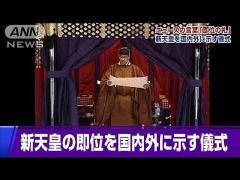 新天皇の「即位礼」と「大嘗祭」は違憲と提訴へ
