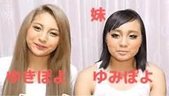 """ゆきぽよ、妹・ゆみと""""姉妹プリクラ""""ショットに反響「2人とも可愛すぎます」"""