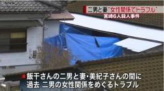 """宮崎6人殺害 次男と妻の間に""""女性関係でトラブル""""か"""