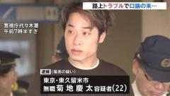 後頭部強打 口論で突き飛ばされ男性死亡、22歳男逮捕 渋谷区