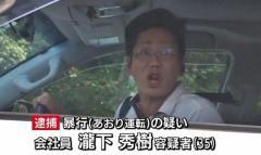 執拗で悪質 約2キロあおり運転 暴力容疑で35歳男逮捕 北海道